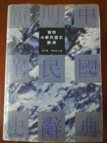 简明中华民国史辞典