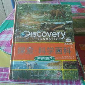 探索科学百科~神奇的自然界