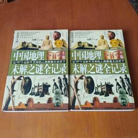 中国地理未解之谜全记录:最新图文版