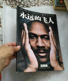 永远的飞人(全体育增刊)
