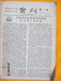 云南省第一次戏曲观摩演出大会【会刊】第一期