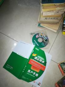 速达财务用户手册  带光碟一张