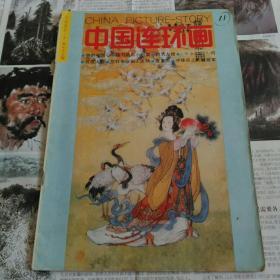中国连环画1995.1