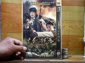 生死部落;2碟装DVD【国语发音中文字幕】