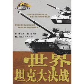 世界坦克大决战