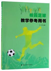 校园足球教学参考用书