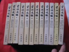 资治通鉴【20册全】