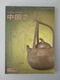 中国之韵(2012年第6期)