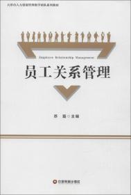 员工关系管理/苏磊