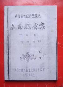 文曲戏音乐第一集(82年油印本)湖北省戏曲音乐集成