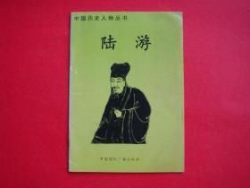 中国历史人物丛书(陆游)