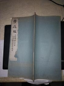 上海艺苑真赏社 《黄庭经 》(古鉴阁藏宋拓本)10页
