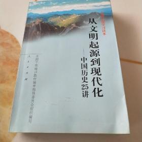 从文明起源到现代化:中国历史25讲