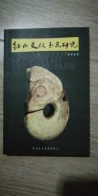 红山文化玉器研究