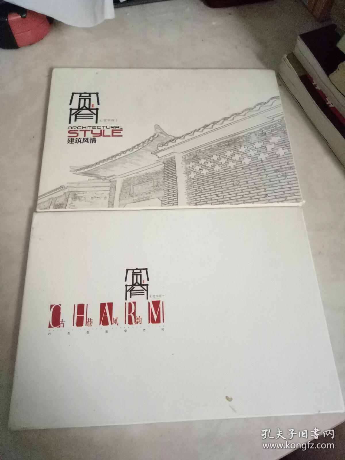 宽窄巷子·· 建筑风情+古巷风韵2套《老建筑·明信片》