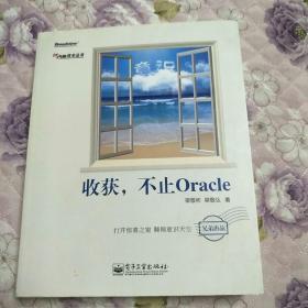 收获,不止Oracle