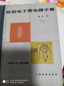 常用电子管电路手册 修订版