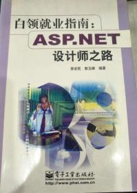 白领就业指南:ASP.NET设计师之路
