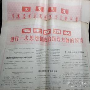 内蒙古日报1971年1月18日(进行一次思想和政治路线方面的教育)汉文版.和(蒙文版)各4版