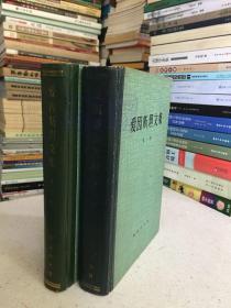 爱因斯坦文集 第一、二卷 共两册合售(大32开精装本)