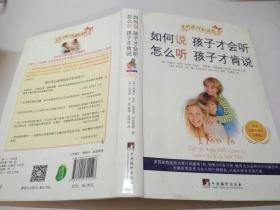 如何说孩子才会听、怎么听孩子才肯说(中文五周年修订珍藏版)
