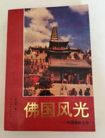 佛国风光一中国佛教名寺