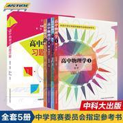 全套5册 高中物理学 力学+热学+电磁学+光学和近代物理学+配套习题详解 9787312036866