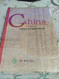 一位葡萄牙汉学家眼中的中国