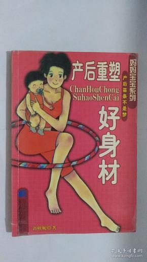 妈妈宝宝系列--产后重塑好身材