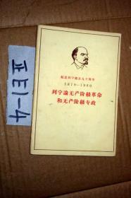 纪念列宁诞生九十周年1870--1960 列宁论无产阶级革命和无产阶级专政