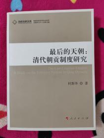 最后的天朝:清代朝贡制度研究—高校社科文库
