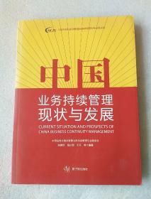 中国业务持续管理现状与发展