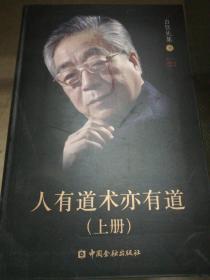 人有道术亦有道(上)/白钦先集