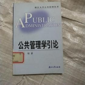 公共管理学引论