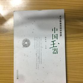 艺术品鉴赏知识宝库:中国玉器