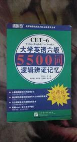大学英语六级5500词逻辑辨证记忆 张纪元 著 / 北京语言大学出版社 / 2008-06 / 平装