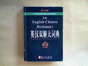 英汉双解大词典  精装