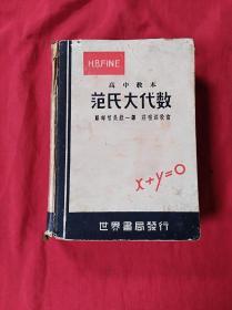 民国28年高中教本:范氏大代数一册(精装32开)