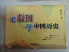 看版图学中国历史