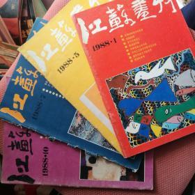 江苏画刊1988--第1.5.7.10期