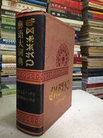 彝语大词典(16开精装本)
