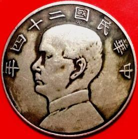 民国二十四年孙中山金本位壹圆银币美品超级大珍