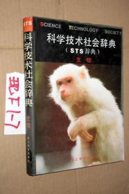 科学技术社会辞典(STS辞典)生物 【精装】