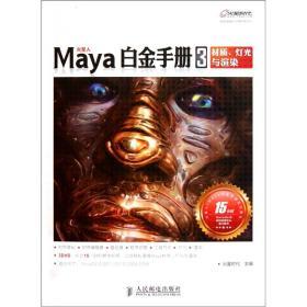 Maya白金手册3:材质、灯光与渲染