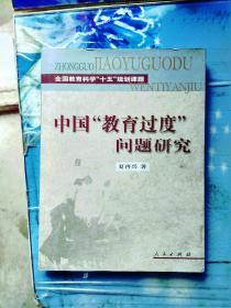 """中国""""教育过度""""问题研究"""
