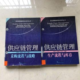 供应链管理生产流程与库存+供应链管理采购流程与战略9(两本合售)