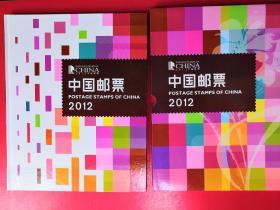 中国邮票2012