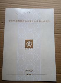 2007-20中华全国集邮联合会第六次代表大会(双联)双连(小型张)
