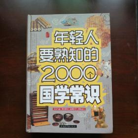 年轻人要熟知的2000个国学常识(精装)