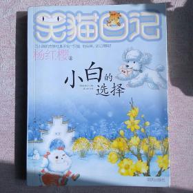 包邮 杨红樱 笑猫日记 小白的选择